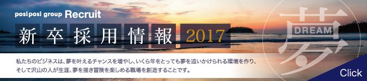 新卒採用情報2016